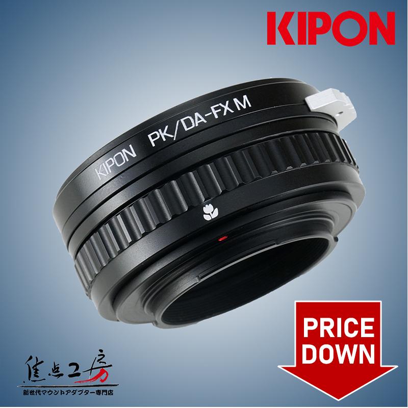 マウントアダプター KIPON PK/DA-FX M ペンタックスKマウント/DAシリーズレンズ - 富士フィルムXマウントカメラ マクロ/ヘリコイド付き