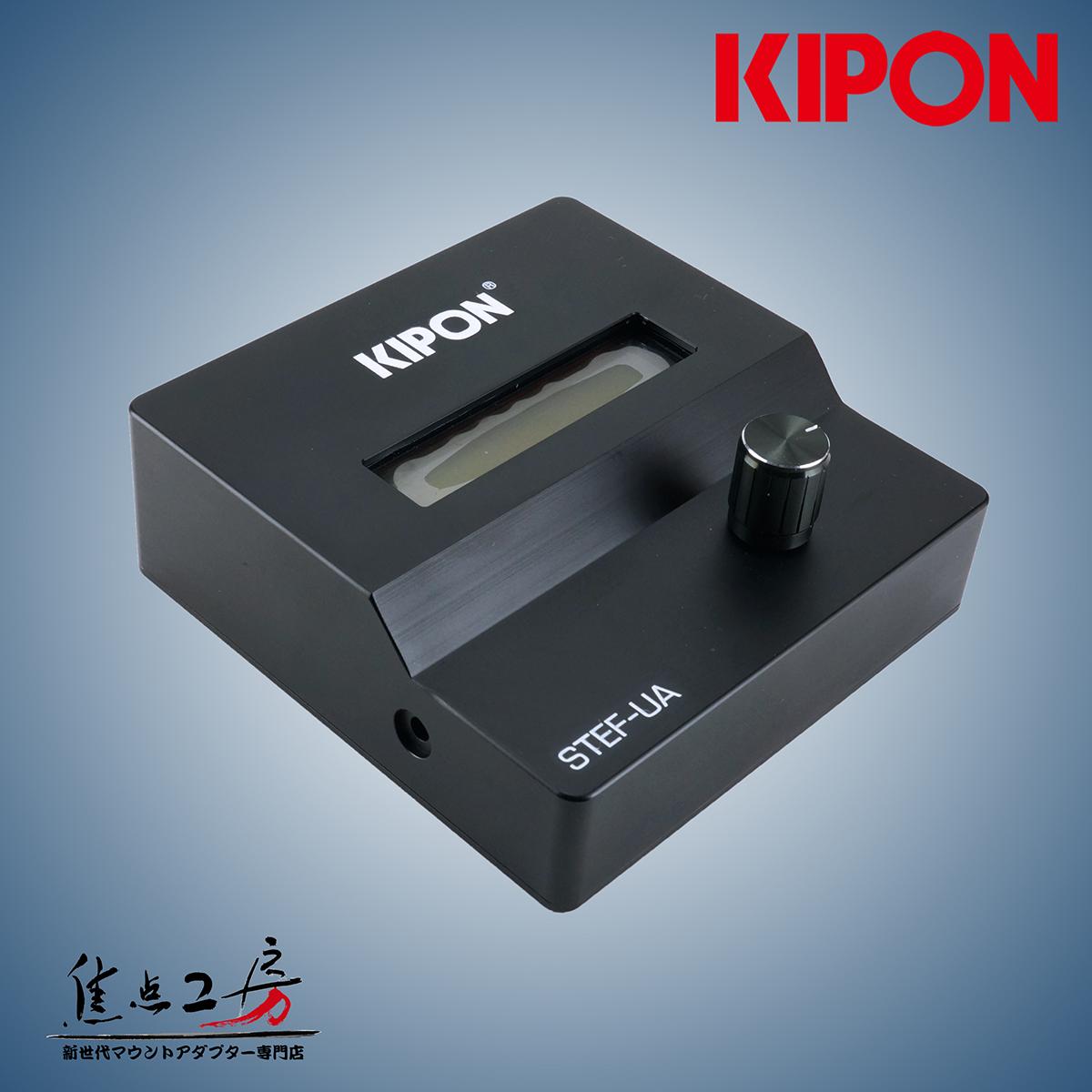 KIPON(キポン) STEF-UAリモートコントローラー