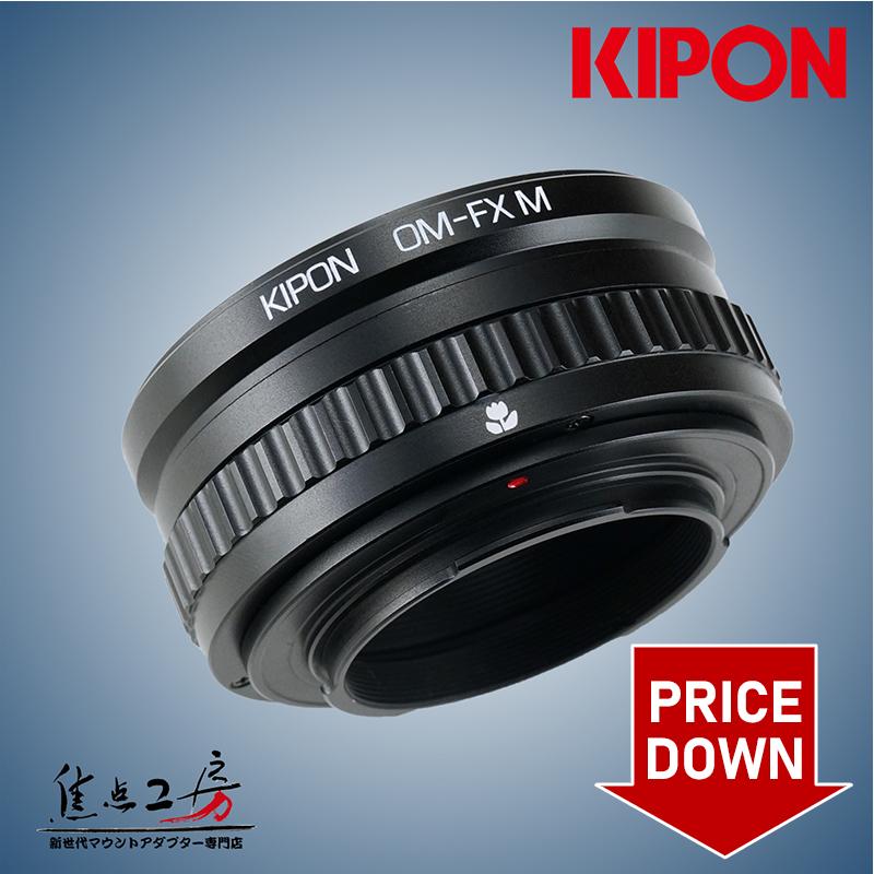 マウントアダプター KIPON OM-FX M オリンパスOMマウントレンズ - 富士フィルムXマウントカメラ マクロ/ヘリコイド付き