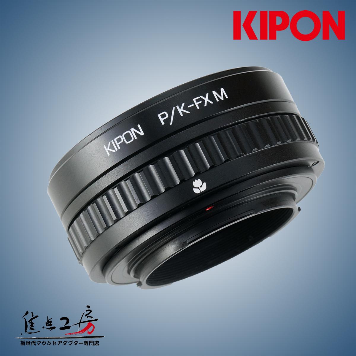 マウントアダプター KIPON P/K-FX M ペンタックスKマウントレンズ - 富士フィルムXマウントカメラ マクロ/ヘリコイド付き