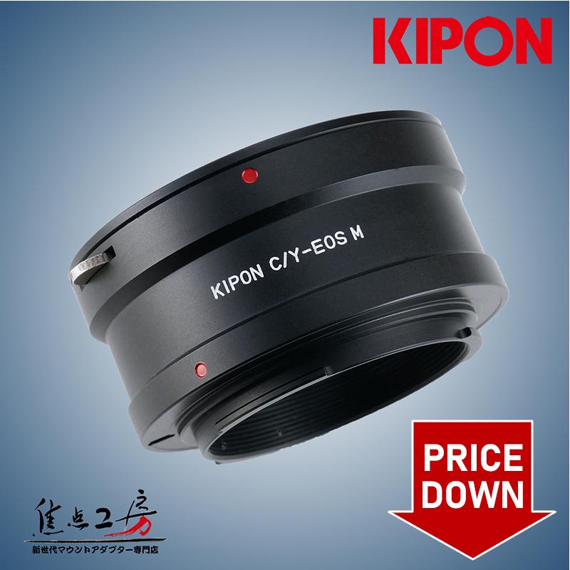 マウントアダプター KIPON C/Y-EOS M コンタックス・ヤシカマウントレンズ - キヤノンEOS Mマウントカメラ