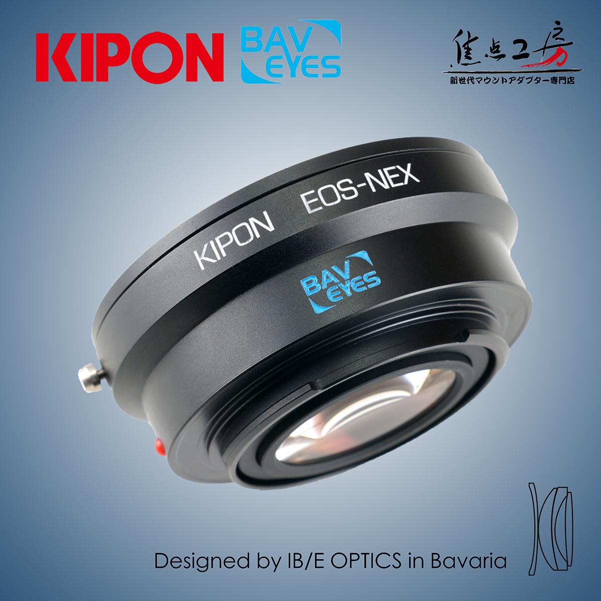 KIPON キポン BAVEYES 卸直営 バブアイズ マウントアダプター EOS-S E 日本製 EOS-NEX ソニーNEX - キヤノンEFマウントレンズ 0.7x α.Eマウント フォーカルレデューサーカメラ
