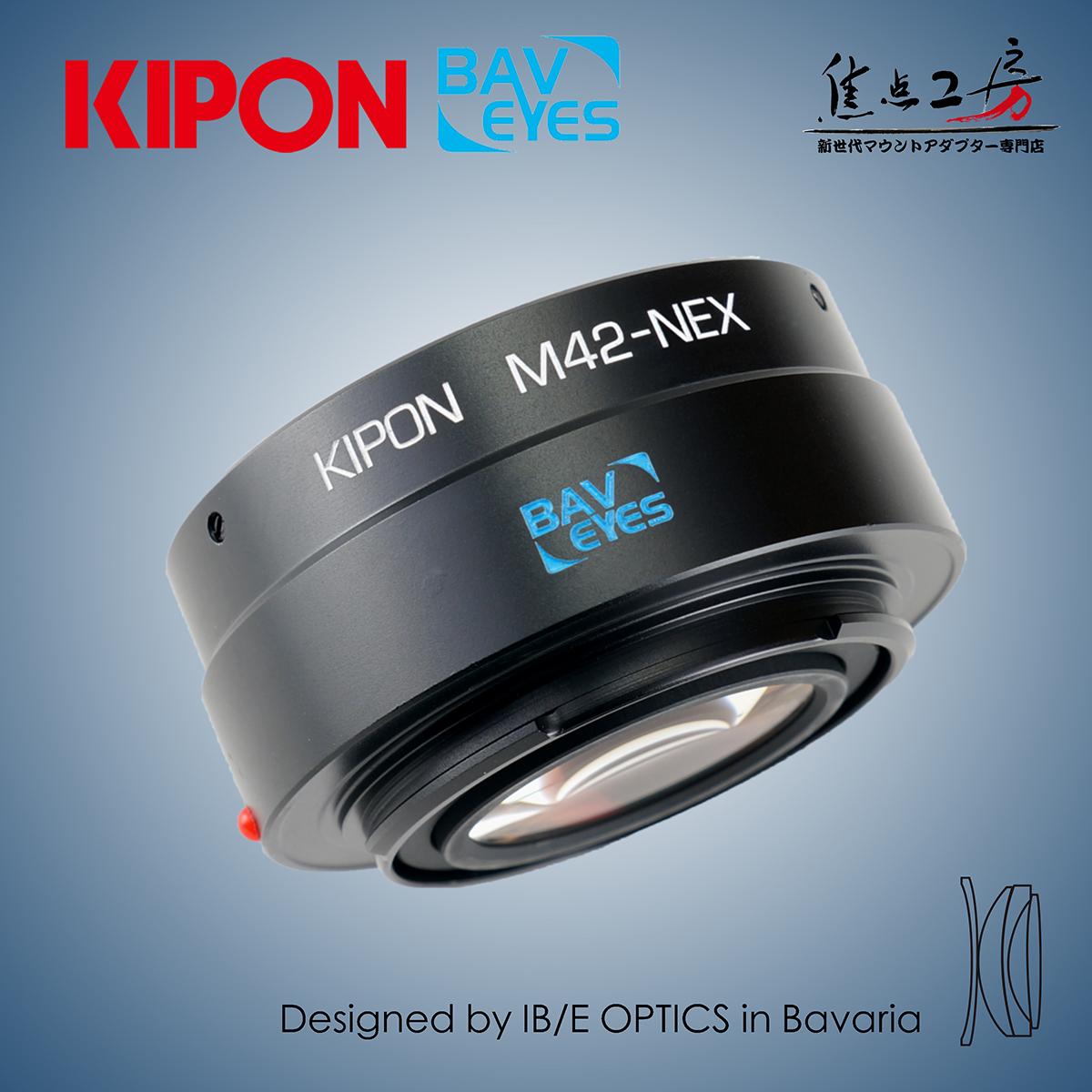 マウントアダプター KIPON BAVEYES M42-S/E 0.7x (M42-NEX 0.7x) M42マウントレンズ - ソニーNEX/α.Eマウント フォーカルレデューサーカメラ 0.7x