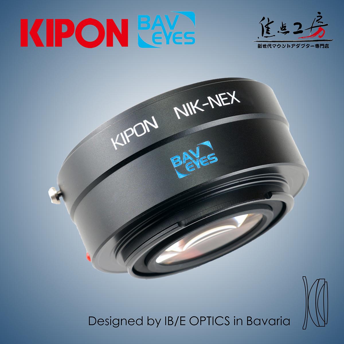 マウントアダプター KIPON BAVEYES NIK-S/E 0.7x (NIK-NEX 0.7x) ニコンFマウントレンズ - ソニーNEX/α.Eマウント フォーカルレデューサーカメラ 0.7x
