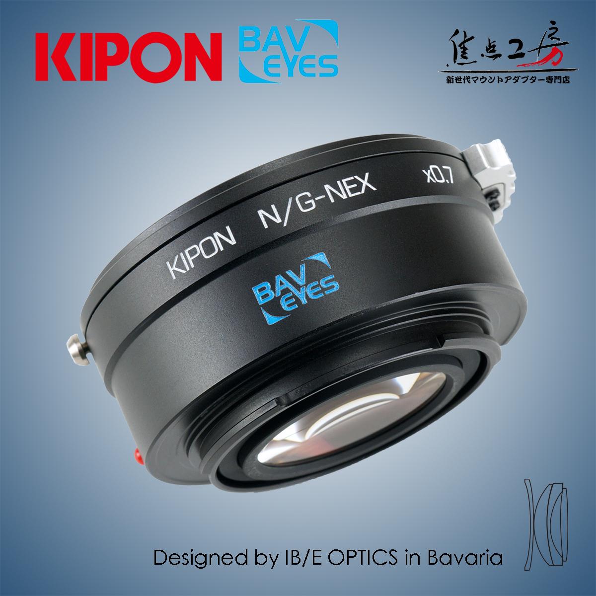 マウントアダプター KIPON BAVEYES N/G-S/E 0.7x (N/G-NEX 0.7x) ニコンFマウント/Gシリーズレンズ - ソニーNEX/α.Eマウントカメラ