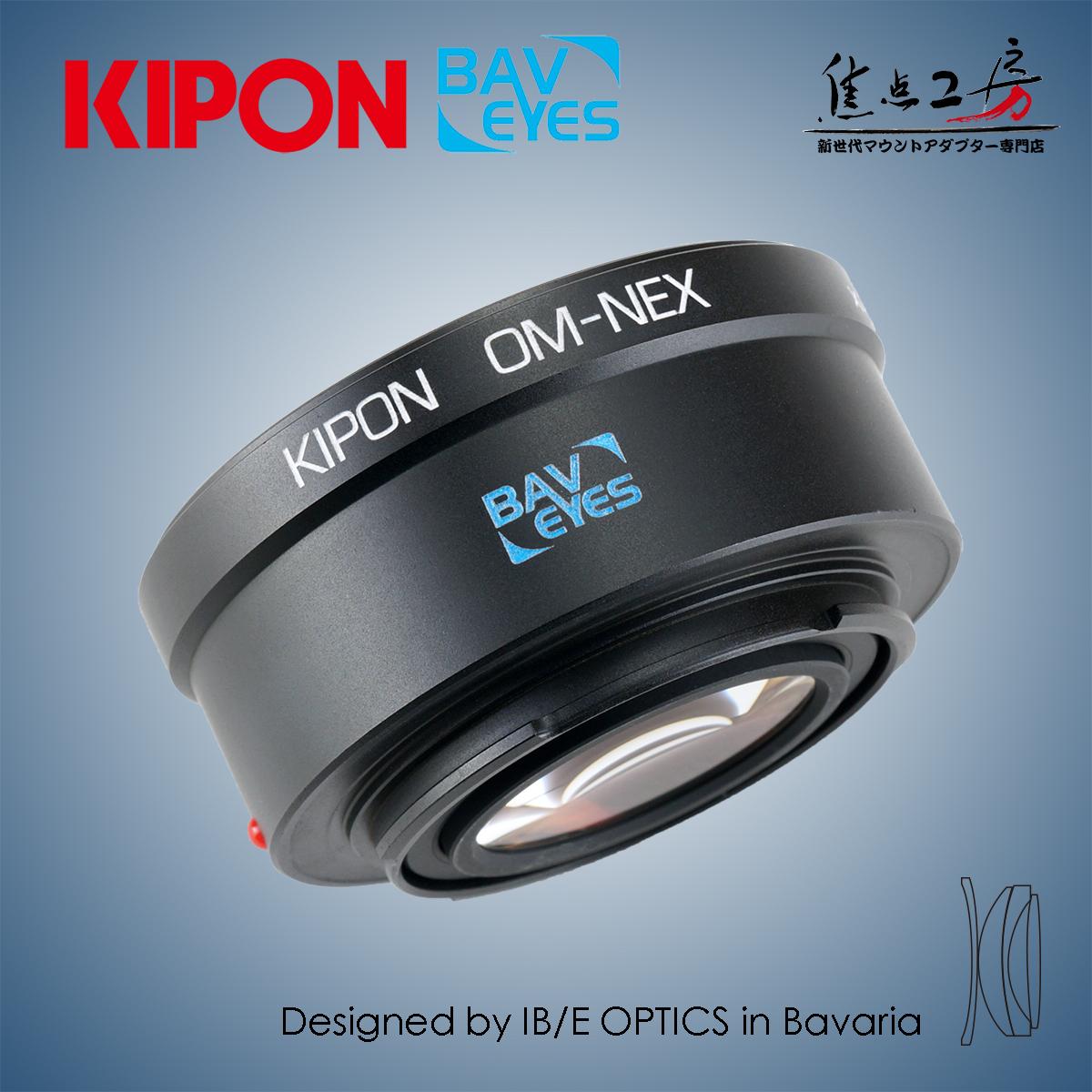 KIPON BAVEYES 올림푸스 OM 마운트 렌즈-소니 NEX/α. E マウントフォーカルレデューサーアダプター 0.7 x