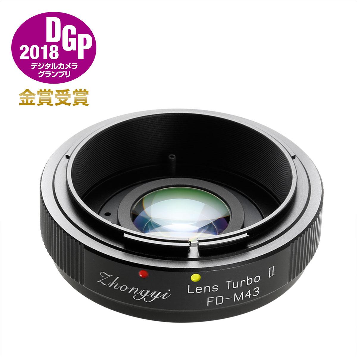 中一光学 Lens Turbo II FD-m4/3 キヤノンFDマウントレンズ - マイクロフォーサーズマウント フォーカルレデューサーアダプター