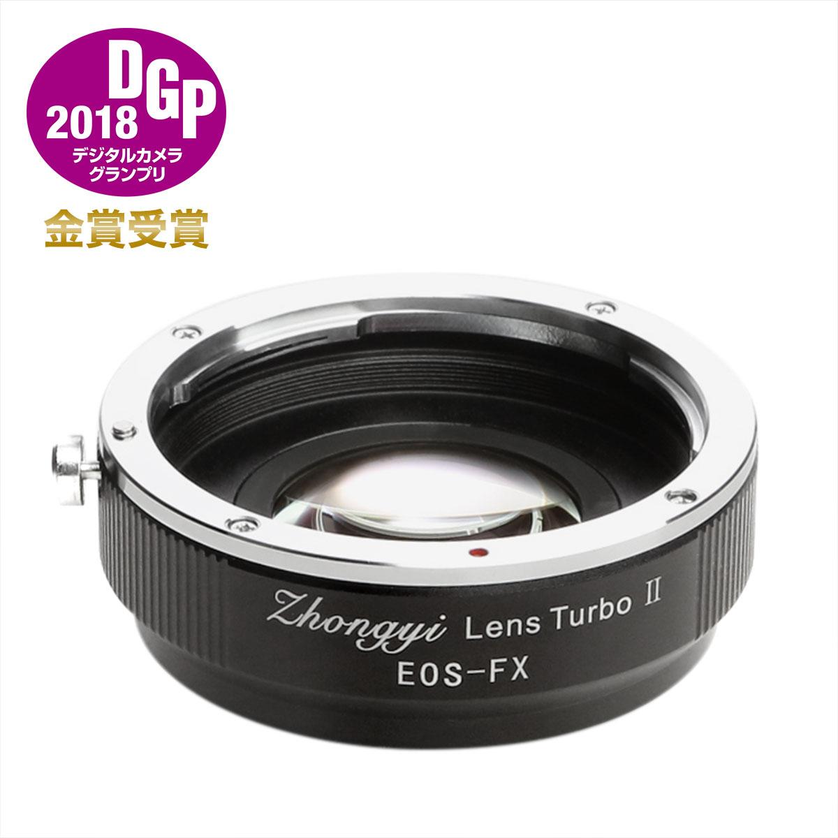 中一光学 Lens Turbo II EF-FX キヤノンEFマウントレンズ - 富士フィルムXマウント フォーカルレデューサーアダプター