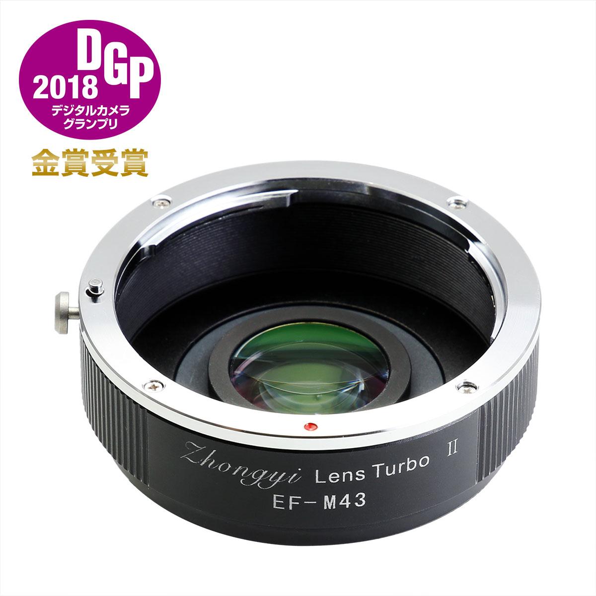 中一光学 Lens Turbo II EF-m4/3 キヤノンEFマウントレンズ - マイクロフォーサーズマウント フォーカルレデューサーアダプター