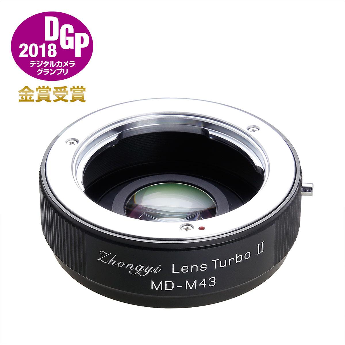 中一光学 Lens Turbo II MD-m4/3 ミノルタMD・MC・SRマウントレンズ - マイクロフォーサーズマウント フォーカルレデューサーアダプター