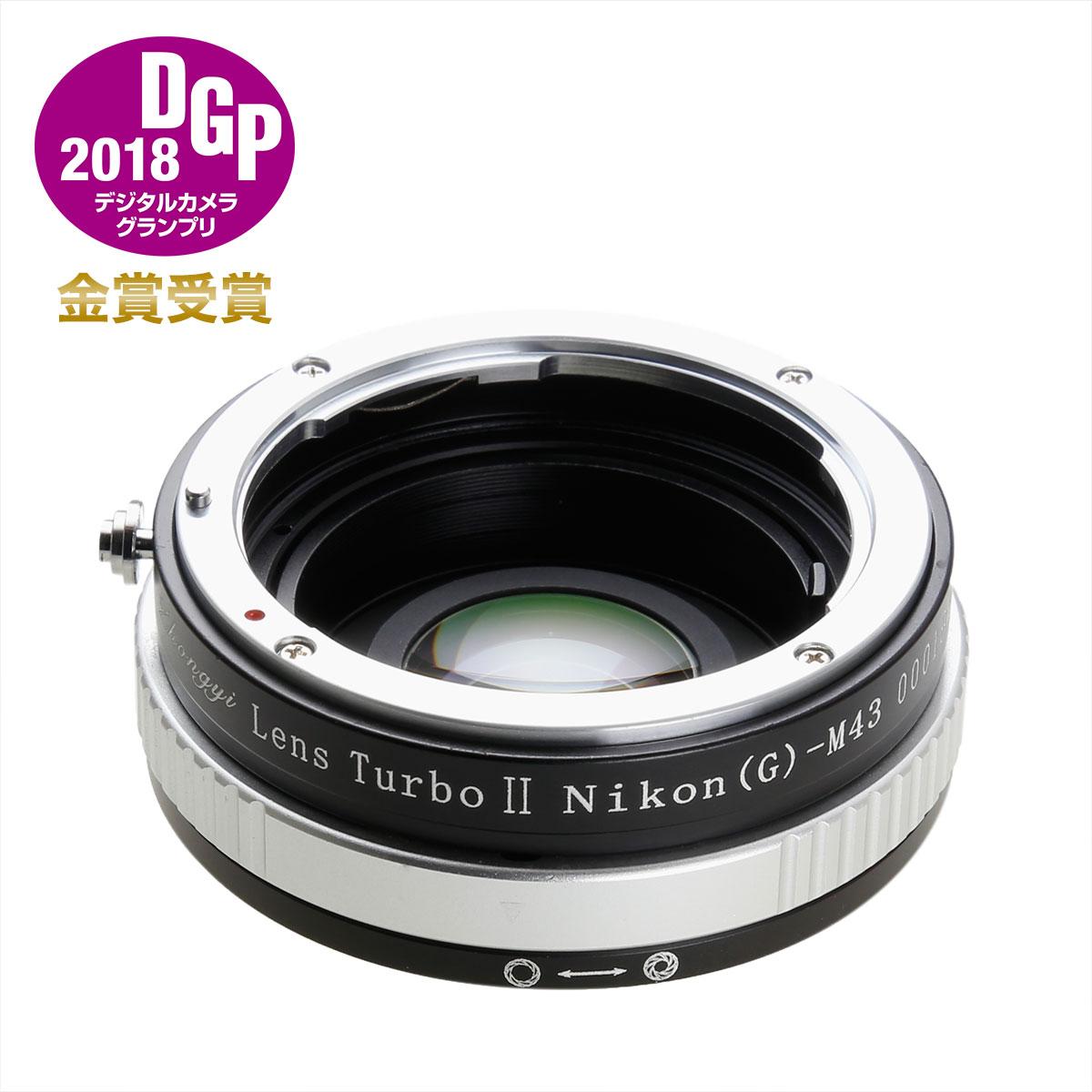 中一光学 Lens Turbo II N/G-m4/3 ニコンFマウント/Gシリーズレンズ - マイクロフォーサーズマウント フォーカルレデューサーアダプター