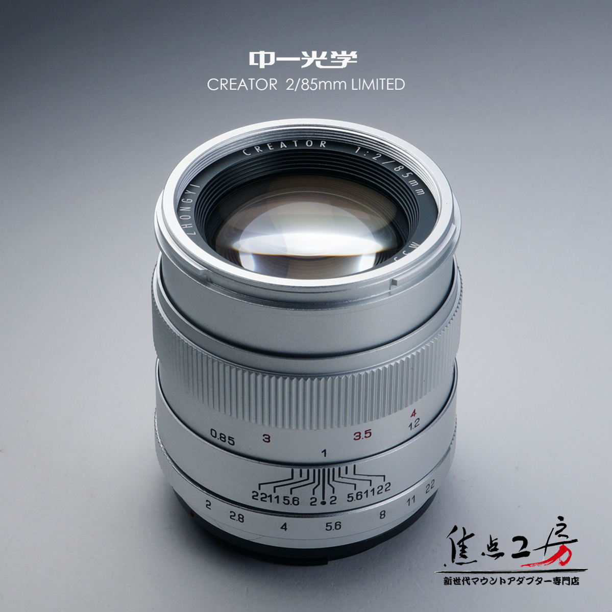 至上 中一光学 CREATOR 中一光学│ZHONG YI OPTICS 85mm 公式ストア F2.0 - 単焦点レンズ LIMITED