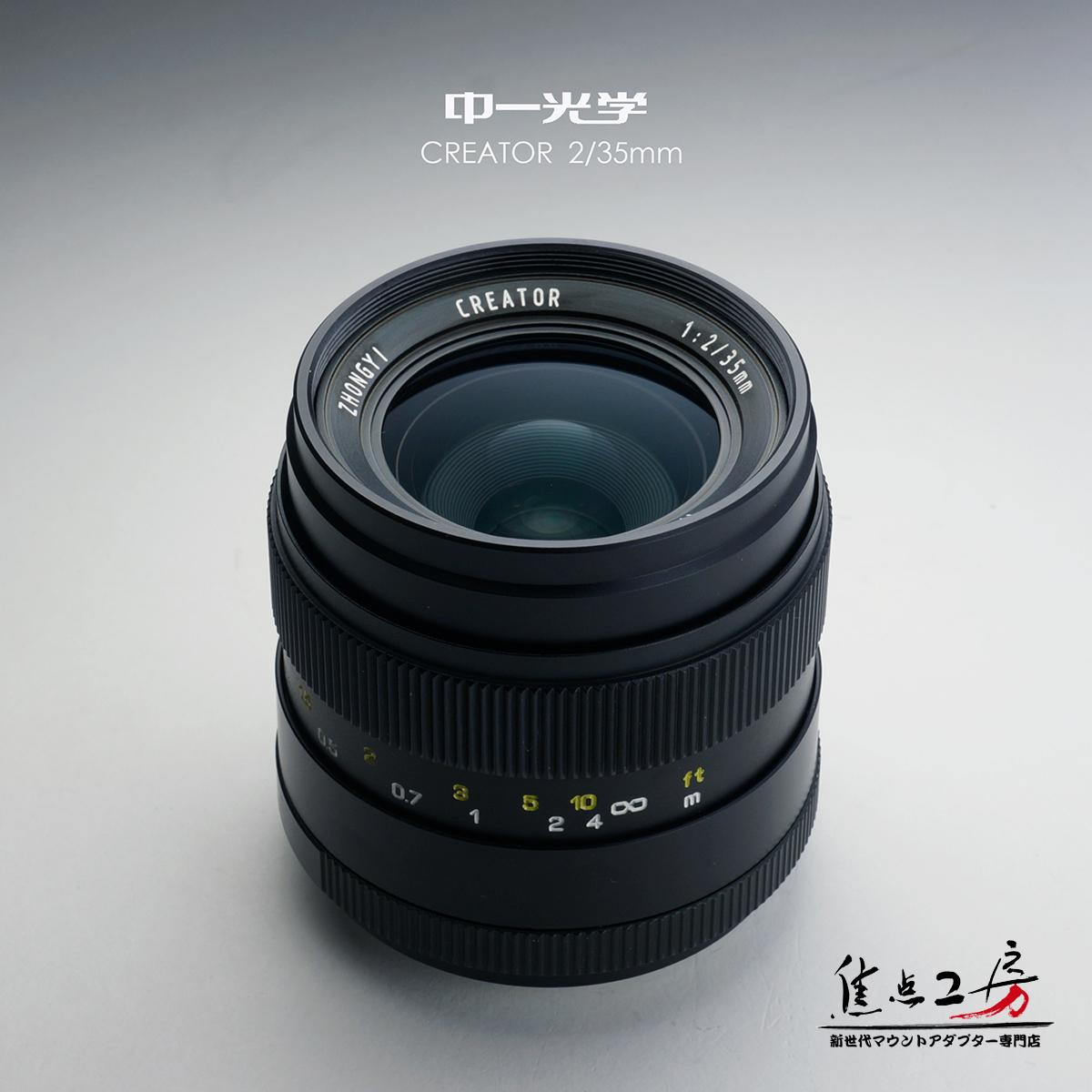 中一光学│ZHONG YI OPTICS CREATOR 35mm F2.0 - ニコンFマウント 単焦点レンズ
