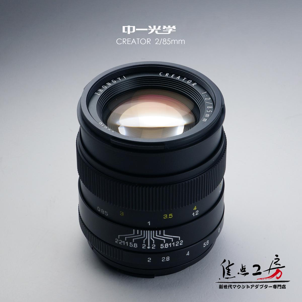 中一光学│ZHONG YI OPTICS CREATOR 85mm F2.0 - ニコンFマウント 単焦点レンズ