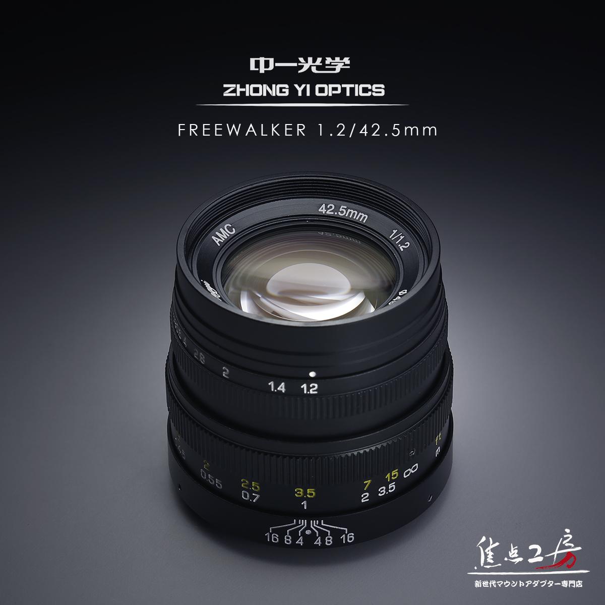 中一光学│ZHONG YI OPTICS FREEWALKER 42.5mm F1.2 - マイクロフォーサーズマウント 単焦点レンズ