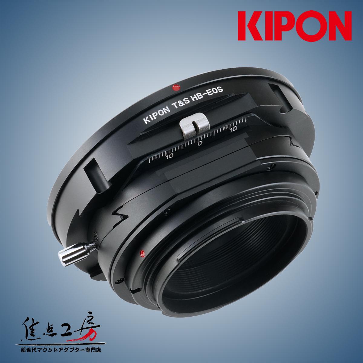 マウントアダプター KIPON T&S HB-EOS ハッセルブラッドVレンズ - キヤノンEOSマウントカメラアオリ(ティルト&シフト)機構搭載