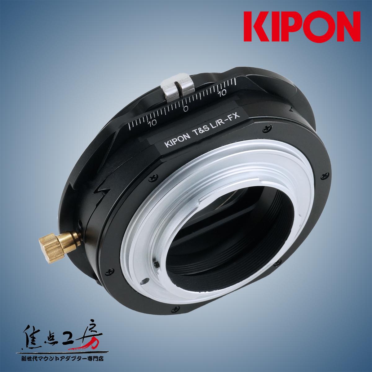 マウントアダプター KIPON T&S L/R-FX ライカRマウントレンズ - 富士フィルムXマウントカメラ アオリ(ティルト&シフト)機構搭載