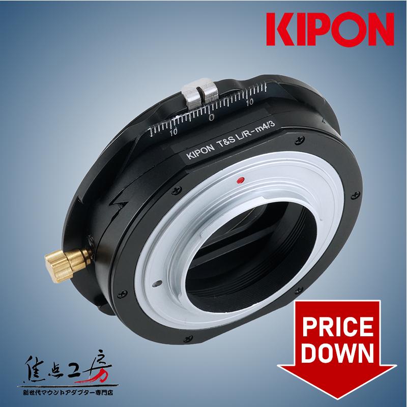 マウントアダプター KIPON T&S LR-m4/3 ライカRマウントレンズ - マイクロフォーサーズマウントカメラ アオリ(ティルト&シフト)機構搭載