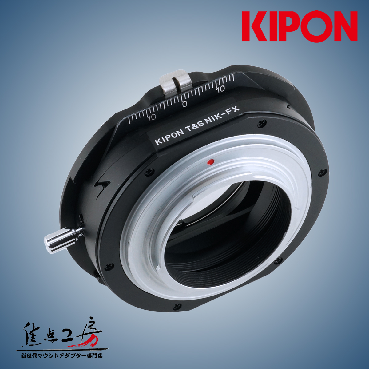 KIPON T&S NIK-FX ニコンFマウントレンズ - 富士フィルムXマウントアダプター アオリ(ティルト&シフト)機構搭載