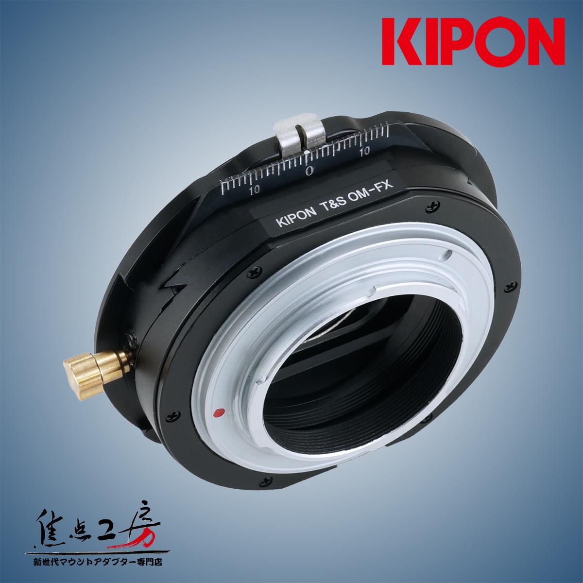 マウントアダプター KIPON T&S OM-FX オリンパスOMマウントレンズ - 富士フィルムXマウントカメラ アオリ(ティルト&シフト)機構搭載