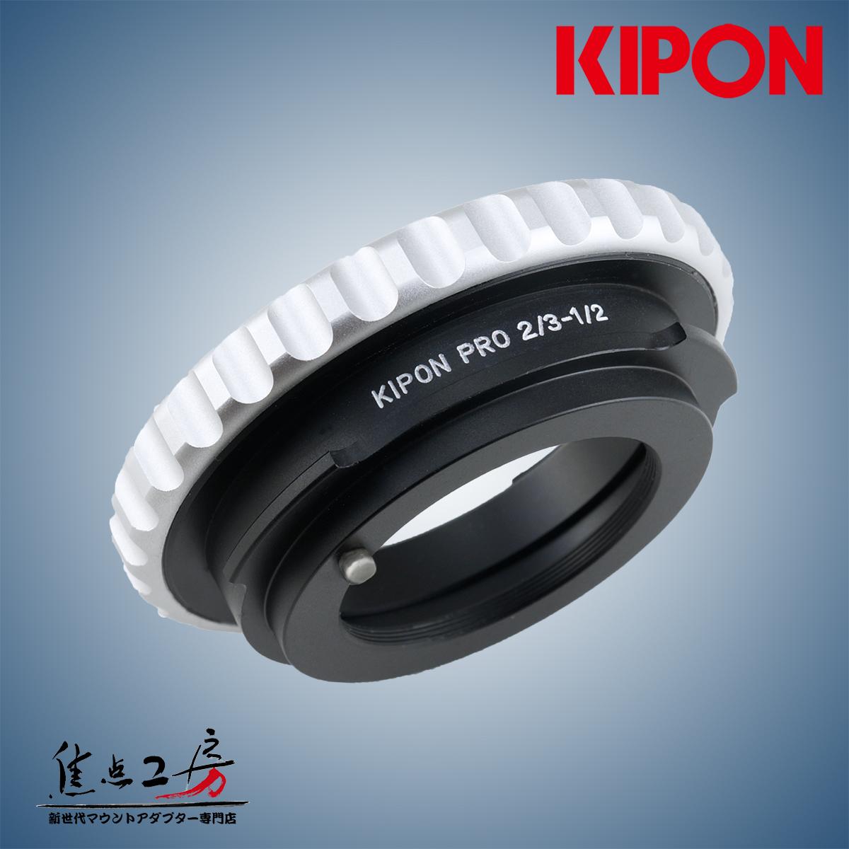 マウントアダプター KIPON 2/3-1/2 B4・ENGマウントレンズ - ソニー1/2インチマウントカメラ