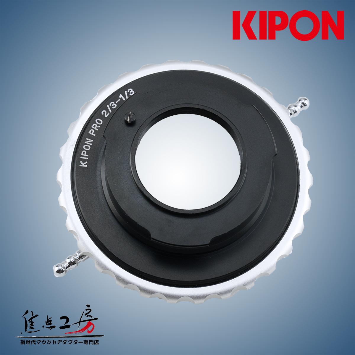 KIPON 2/3-1/3 B4・ENGマウントレンズ - ソニー1/3インチマウントアダプター