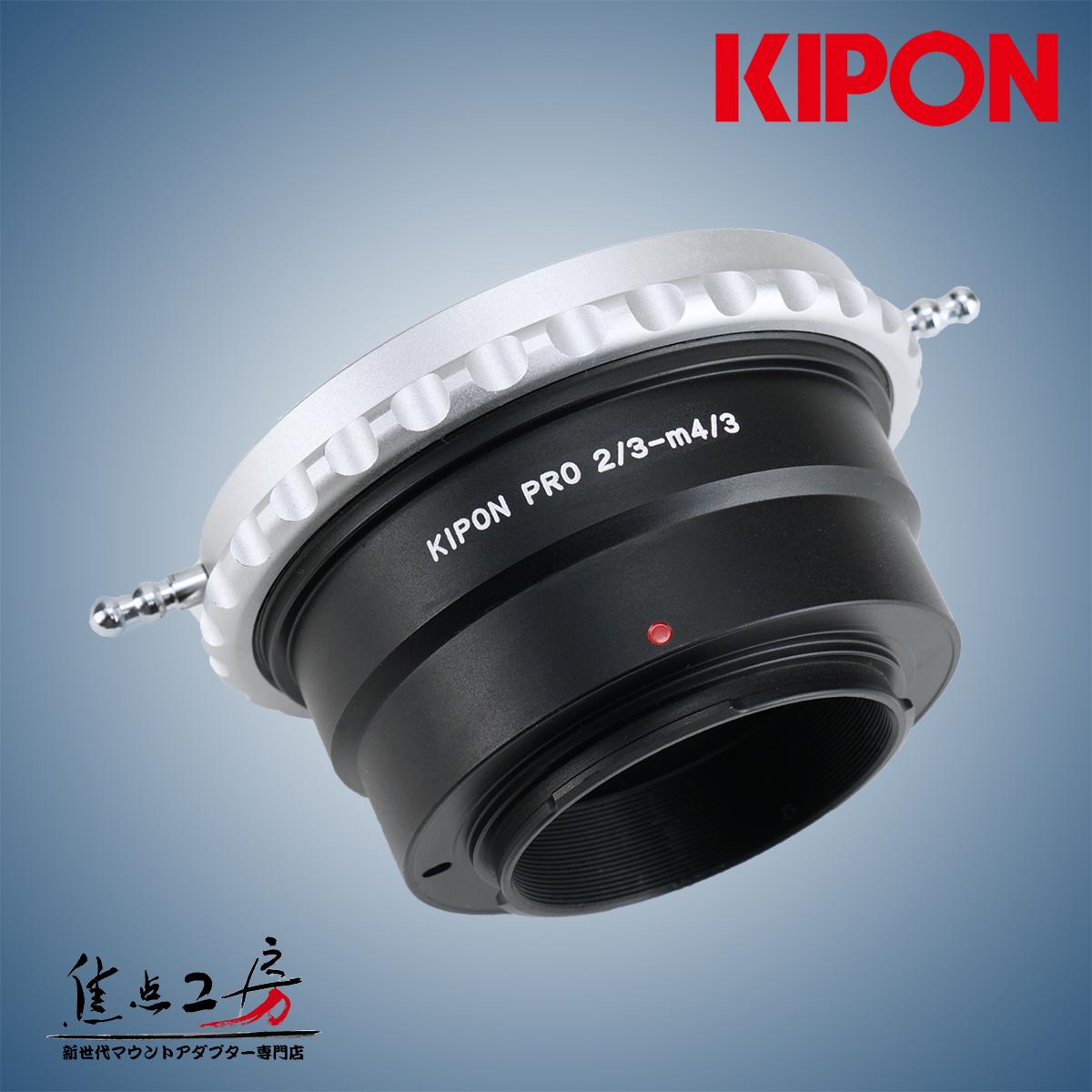 マウントアダプター KIPON 2/3-m4/3 B4・ENGマウントレンズ - マイクロフォーサーズマウントカメラ