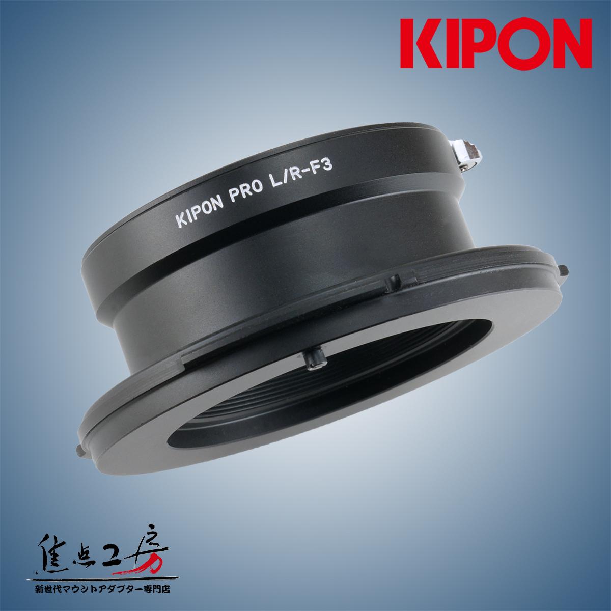 KIPON L/R-FZ (L/R-F3) SONY(ソニー)FZマウントデジタルシネマカムコーダー用 - ライカRマウント