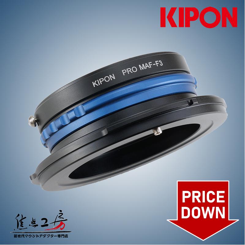 KIPON MAF-FZ (MAF-F3) SONY(ソニー)FZマウントデジタルシネマカムコーダー用 - ソニー・ミノルタαアルファAマウント