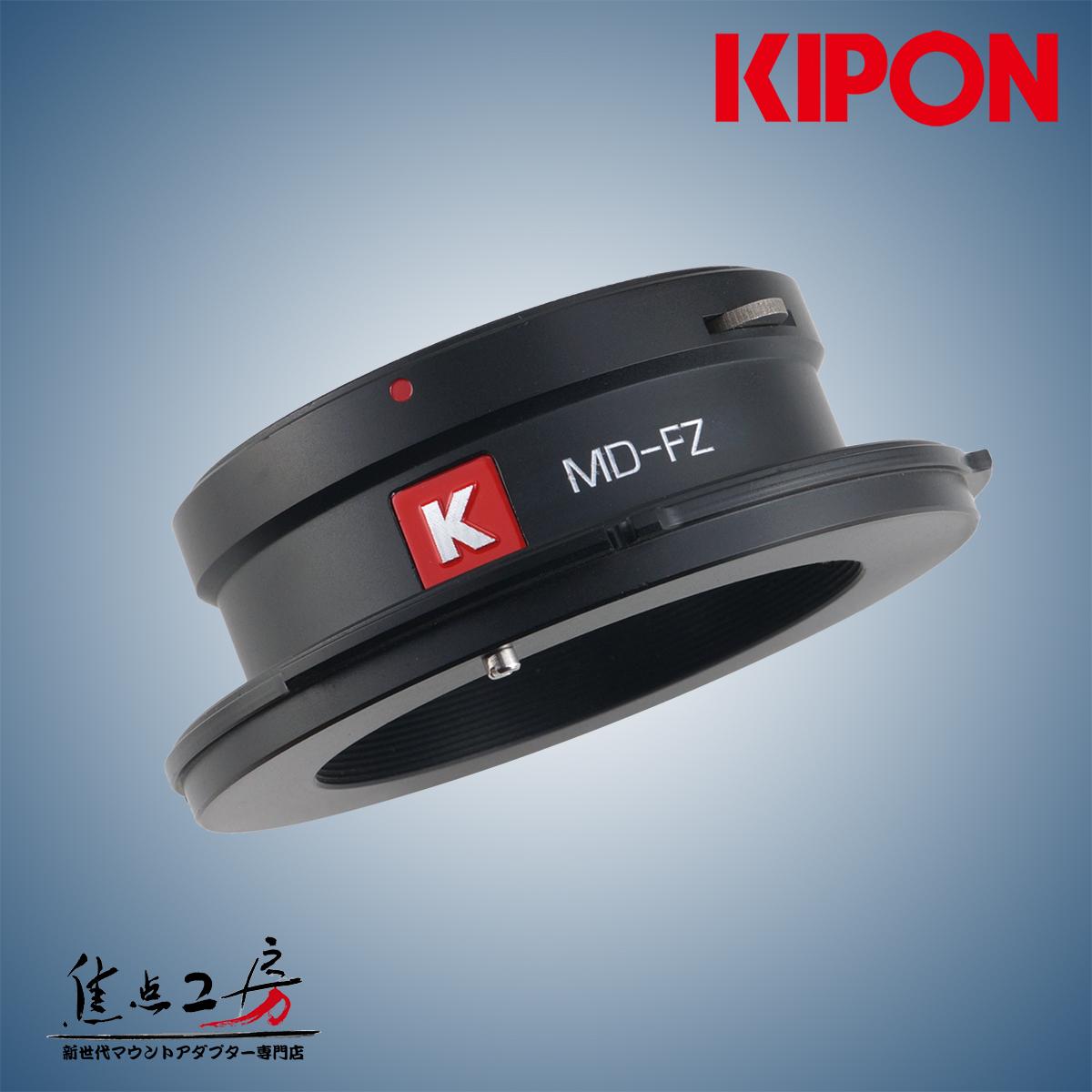 KIPON MD-FZ (MD-F3) SONY(ソニー)FZマウントデジタルシネマカムコーダー用 - ミノルタMD・MC・SRマウント