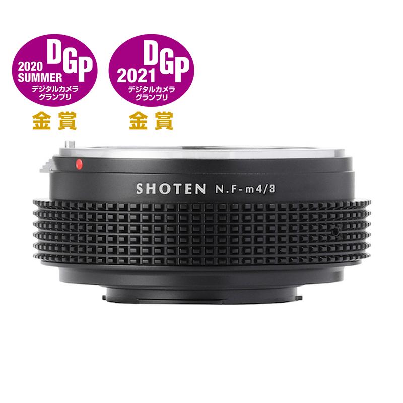 焦点工房オリジナル SHOTEN NF-m43 ニコンFマウントレンズ 誕生日 お祝い → メーカー公式ショップ マウントアダプター マイクロフォーサーズマウント変換