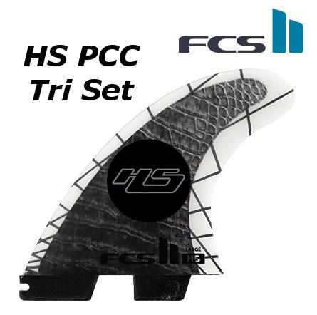 FCS2 FIN HS PCC Tri Set 3FIN ラージサイズ Hayden Cox ヘイデン・コックス THRUSTER エフシーエス2 スラスター サーフィン フィン 送料無料