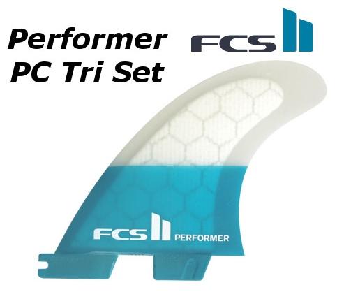 FCS2 FIN Performer PC Tri Set 3FIN パフォーマー THRUSTER PERFORMANCE CORE パフォーマンスコア エフシーエス2 スラスター サーフィン フィン 送料無料