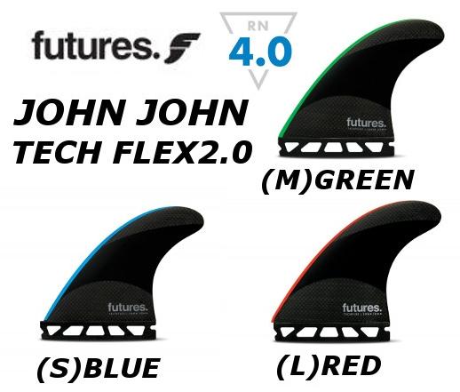 FUTURES FIN JOHN JOHN TECH FLEX2.0 3FIN トライセット 3フィン 3本セット フューチャーフィン テックフレックス ジョンジョン・フローレンス ワールドチャンピオンシグネーチャー