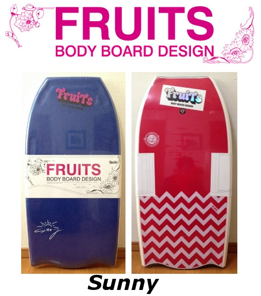 送料無料★99cm 97cm 95cm FRUITS Sunny Bodyboard フルーツ サニー ボディボード