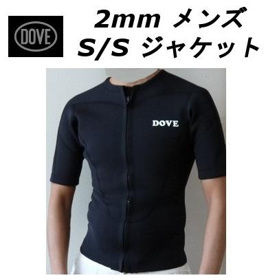 DOVE メンズ WETSUIT 2mm S/S ジャケット ウェットスーツ ショートスリーブタッパー ダブ マリンスポーツ レジャー サーフィン DS-8