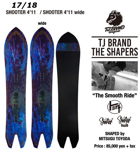 17-18★TJ BRAND 4'11 SHOOTER / SHOOTER wide 送料無料 シューター ティージェーブランド スノーボード