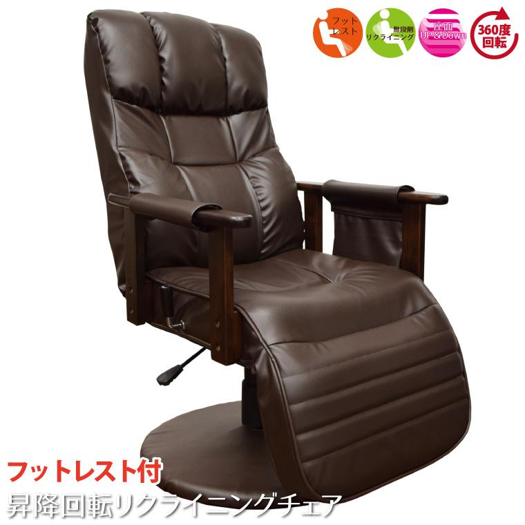 チェア 椅子 リクライニング フットレスト付き 昇降式リクライニングチェア 天然木肘付き 回転座椅子 約幅60×奥行き73~128×高さ102~108cm 座面高40~46cm ブラウン 無段階 高さ調整 ハイバック仕様 座いす ノックダウン 一人掛け 合成皮革 プレゼント 送料無料 20ok04