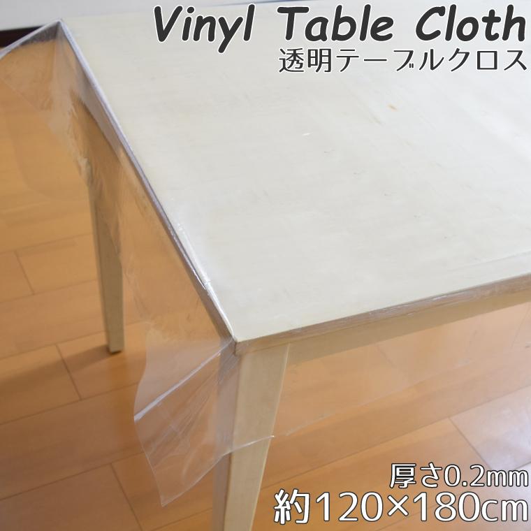 テーブルクロス 透明 ビニール クリア 約120×180cm 厚さ0.2mm 長方形 傷・汚れ防止 メール便送料無料 デスクマット フィルム CTC
