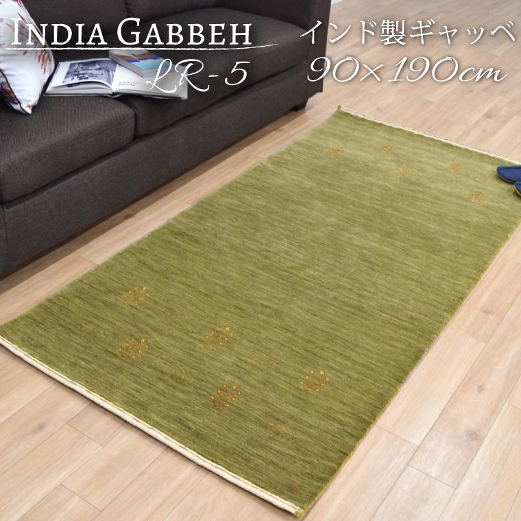 ラグ ラグマット ギャッベ ギャベマット ロリギャベ 約90×190cm グリーン 緑 LR-5 ウール100% 羊毛 インド製 おしゃれ プレーン シンプル ナチュラル