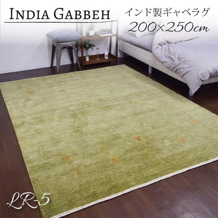 ラグ ラグマット ギャッベ ギャベマット ロリギャベ 約200×250cm  グリーン LR-5 ウール100% 羊毛 インド製 おしゃれ プレーン シンプル ナチュラル 緑 黄緑