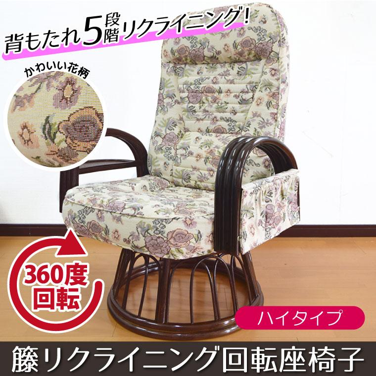 送料無料 座椅子 回転 肘掛け 肘付き 木製 籐リクライニング回転座椅子 かわいい おしゃれ プレゼントにもおすすめ ハイタイプ 花柄 サイドテーブル&ポケット付き 籐リクライニング回転座椅子 背もたれ5段階リクライニング 回転チェア