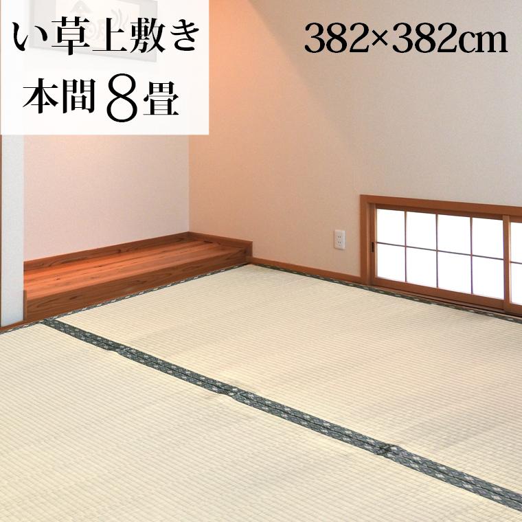 い草 ラグ カーペット 上敷き 本間8畳 約382×382cm ござ ごろ寝 和室 畳 シンプル 天然素材 京間 正方形 12503 bn 在宅 勤務