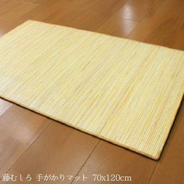 玄関マット サラッとひんやり♪籐100%使用の籐むしろマット 約70×120cm 手がかり仕様 夏にオススメ!自然素材マット 新生活 天然素材 ラタン