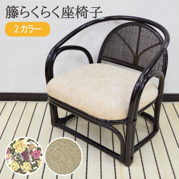 送料無料 籐 いす 椅子 木製 チェア 肘付き 肘掛け 籐らくらく座椅子 無地 ベージュ 約49×50×52×30cm 和 和モダン インテリア 天然素材 プレゼント 父の日 母の日 敬老の日 完成品 KIA-01-MJ 無地 iwasa 新生活 軽量 tth