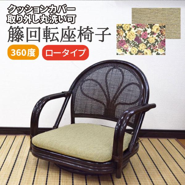 送料無料 籐 いす 椅子 木製 チェア 肘付き 肘掛け 回転 座椅子 チェア 無地 ベージュ ロータイプ 約51×52×51×14 和 インテリア 天然素材 プレゼント 座椅子 父の日 母の日 敬老の日 完成品 KIA-05 無地 iwasa 肘掛け 軽量