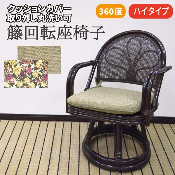 【送料無料】チェア 椅子 籐 いす 木製 チェア 肘付き 肘掛け 回転 座椅子ハイタイプ チェア 高座椅子 ベージュ タイプ 約51×52×78×43 和 天然素材 プレゼント 座椅子 父の日 母の日 敬老の日 完成品 KIA-05 無地 IW-10H-MJ iwasa 肘掛け 軽量
