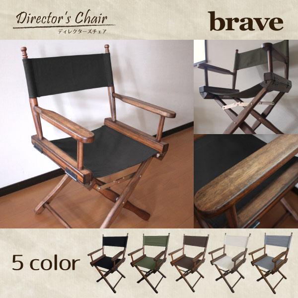 【送料無料】チェア ディレクターズチェア ディレクターチェア 木製 ヴィンテージ感がオトナっぽい落着きの木製ディレクターズチェア 折りたたみチェア ART-CH-008R brave chair 新生活 在宅 勤務