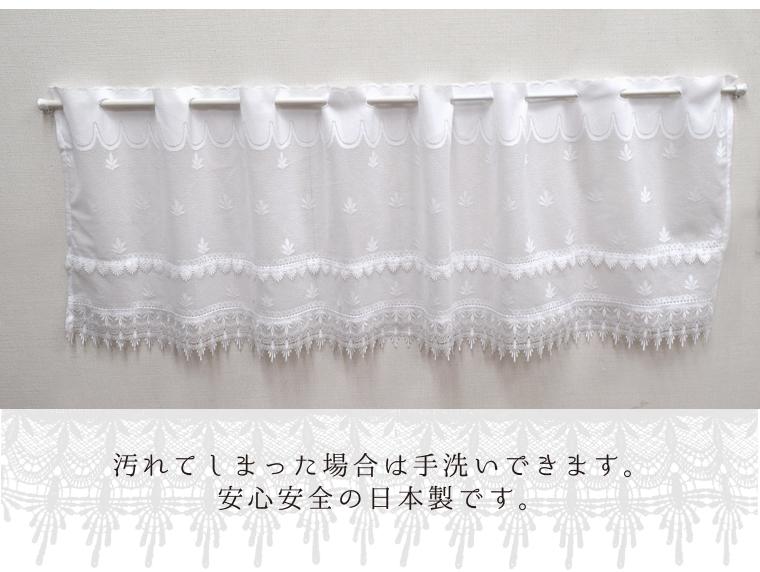 メール便 カフェカーテン 約150×50cm おしゃれ リーフマクラメ ホワイト 洗える 国産 日本製 北欧 レース 可愛い かわいい エレガント 目隠し 小窓 採光 透け