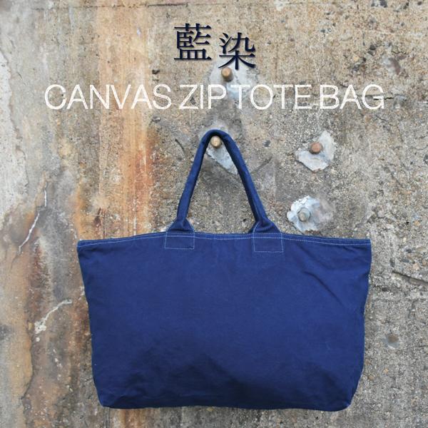 琉球藍染め キャンバス ジップ トートバッグ 大き目